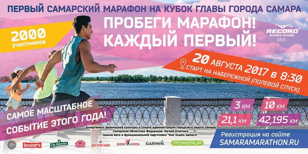 Самое масштабное спортивное мероприятие 2017 года в Самаре